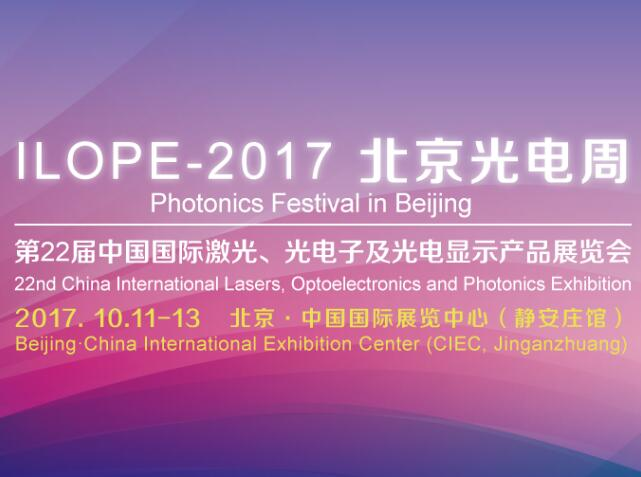 <span style='color:#FF0000'>优乐国际注册邀请您参加 ILOPE-2017 北京光电周</span>