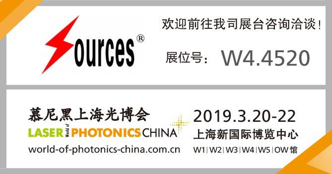 【优乐国际注册光电】邀您共赴上海,相约慕尼黑上海光博会